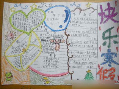 四年级上册寒假语文手抄报综合实践内容