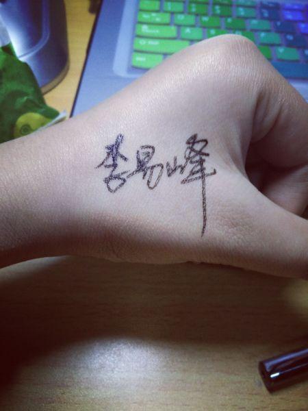 手上写李易峰,快!,,,,图片