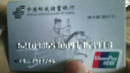 中国银行余额截图 歪歪y币余额截图 中国银行转账截图