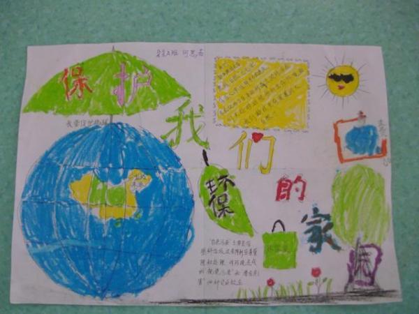 小学一年级环保剪贴报怎么做