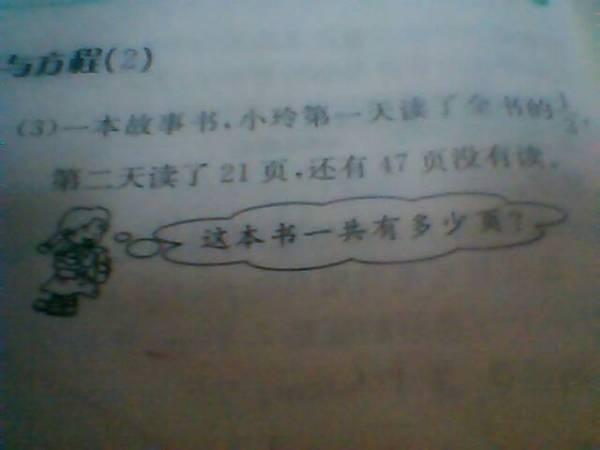 六年级下册的数学题