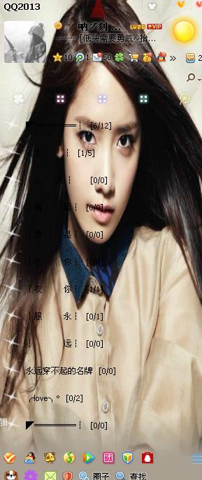 谁有允儿的适合QQ透明皮肤图片啊