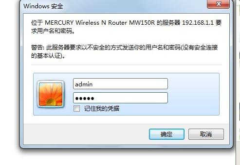 水星150路由器用户名admin和密码admin登陆不了,救命啊