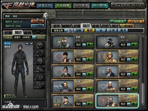 穿越火线 体验服的玩家们,请问cf新角色波塞冬的价格和属性 高清图片
