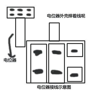 六脚双联同轴电位器 控制重低音大小 如何接线 低音炮坏了,检查后是