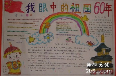 我眼中的中国手抄报 怎么写