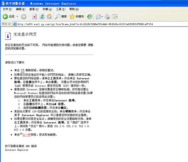 为什么我打不开QQ邮箱? 昨天还能打开 今天总