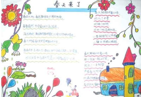 小学一年级描写春天的手抄报