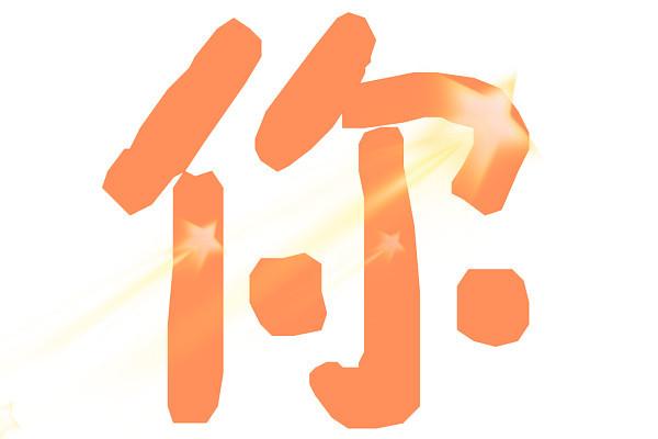 QQ炫舞爱空间的相册图片 一个图一个字那种,字就弄 爱上你不后悔 图片