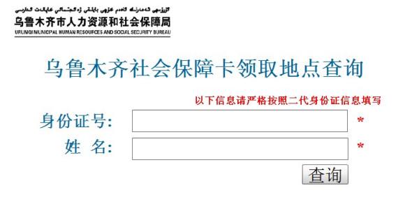 佳木斯社会保障卡领取信息查询系统_