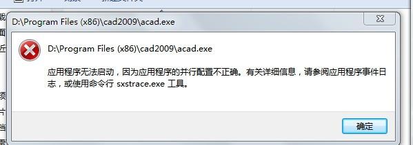w7安装2009cad之后没办法启动?