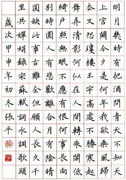 硬笔书法格式 硬笔书法格式怎么写 精美硬笔书法格式纸a4 七言诗硬笔图片
