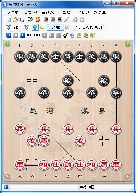 这样的象棋布局开局有名字吗图片