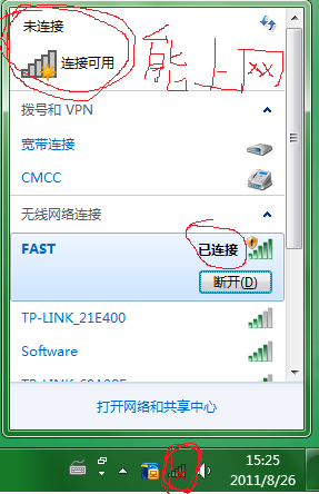 win7系统用无线上网,右下角网络图标总显示红叉,但能上网(如图)图片