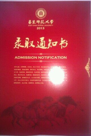 求 华东师范大学的本科录取通知书的样本图片