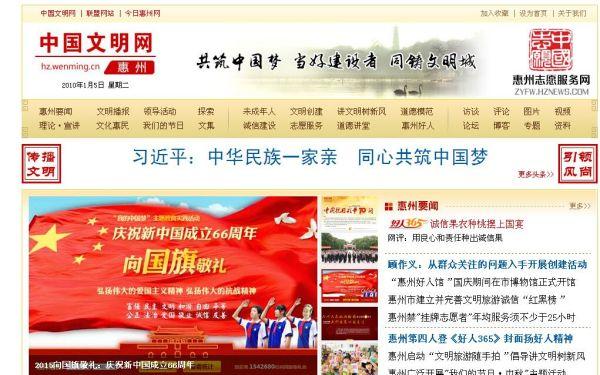怎样进行惠州文明网,向国旗敬礼签名活动