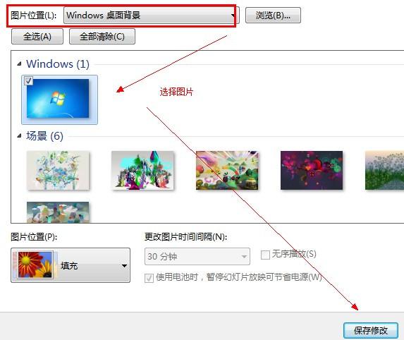 装了WIN7后桌面背景的问题图片