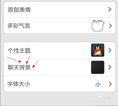 手机QQ的聊天背景怎么改