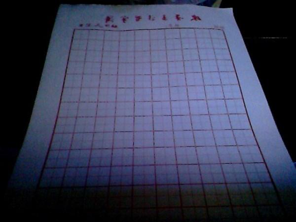 钢笔书法落款-论语十则 硬笔书法 我要竖着写的 纸张大小是10行 14列 问一下格式该图片