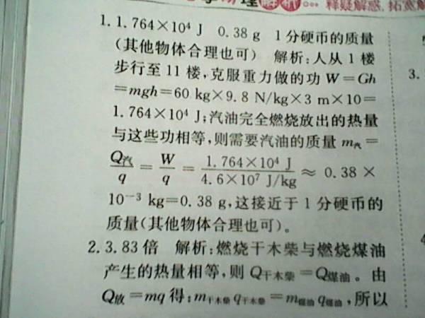 谁有九年级人教版物理书上习题的答案图片