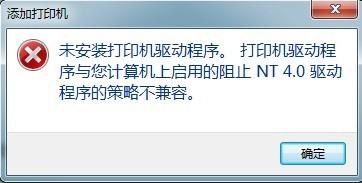 系统为Win7 64位 打印机型号为HP M1213nf 为什么安装不了打...
