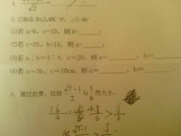 八年级上册数学问题解答高清图片