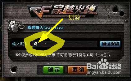 CF游戏里名字打空格方法图片