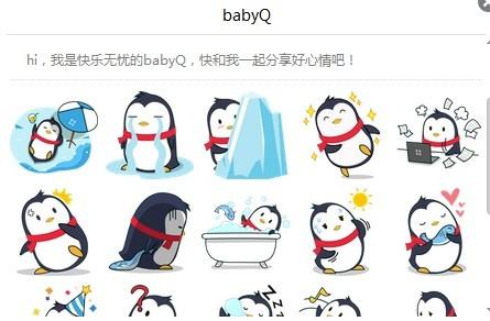 求这只企鹅(qq表情)的名字图片