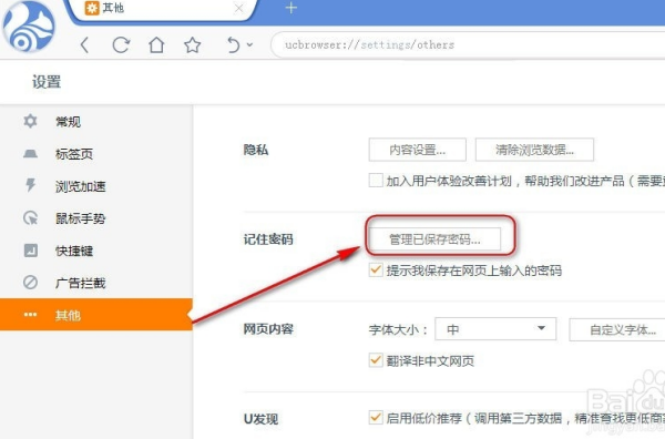 uc浏览器密码保存在哪?