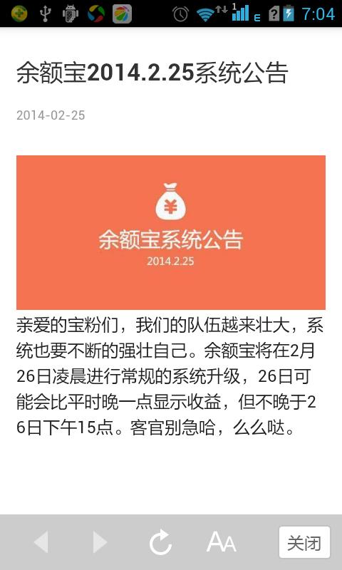 余额宝29号没收益_余额宝2014年2月25日怎么 没收益 ?