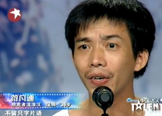 中国达人秀第四场那个拾荒者是谁图片