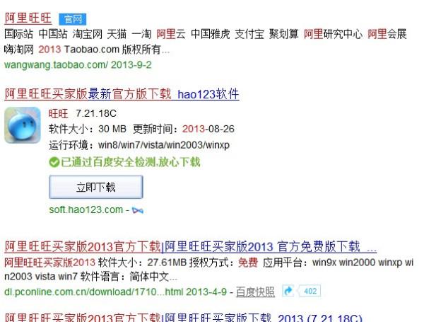 阿里旺旺买家版2013官方下载时浏览器老是无