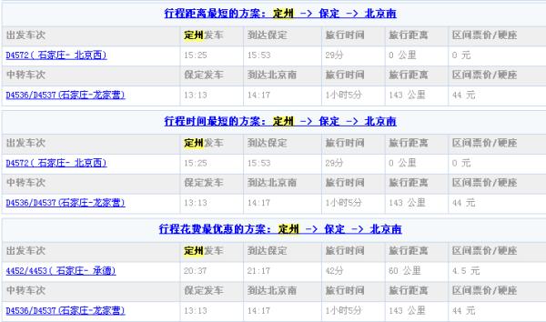 从定州到北京南站午几点有火车