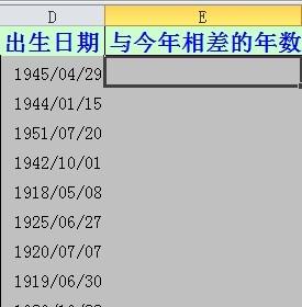 EXCEL怎么算出旧年份到今年所相差的年数