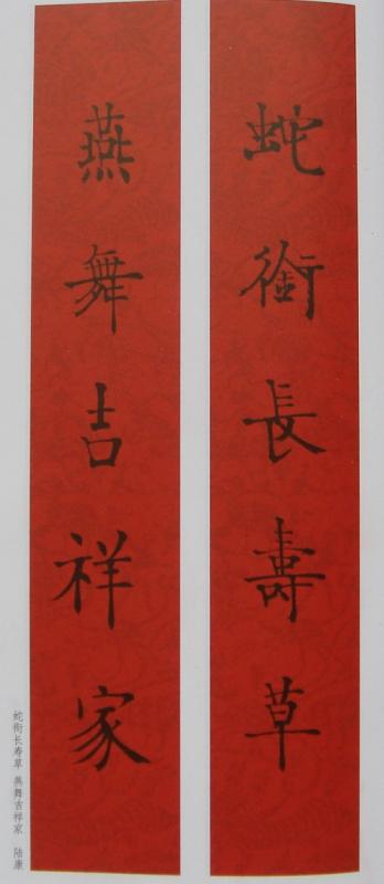 遂良的字体清秀笔画细痩赋有美感.我建议用柳公权的或褚遂良的.