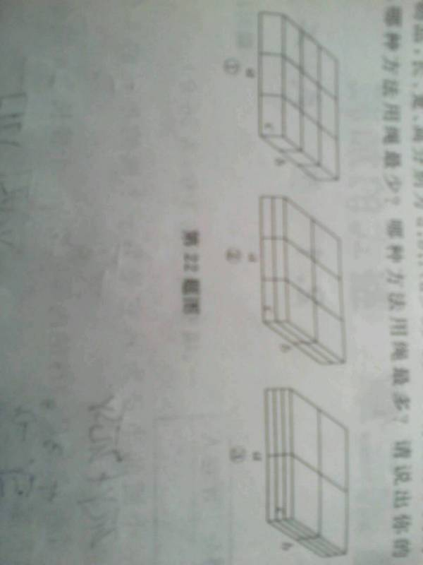 有一个长方体形状的物品,长 宽 高分别为a,b,c a b c 0 ,有三种不同