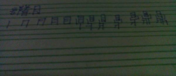 鼎的笔顺笔画顺序图-的部首是什么 笔顺是什么