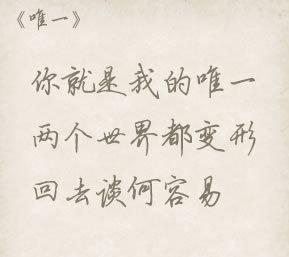 求这款好看的手写中文 字体 叫什么(有图)-漂亮的手写字体图片图片