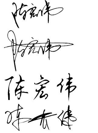免费艺术连笔签名设计图片