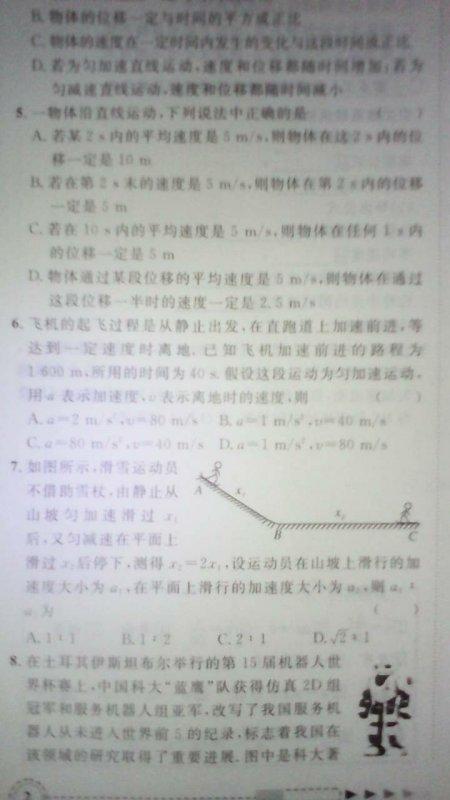 高一物理必修一,拍照练习册和参考答案也行