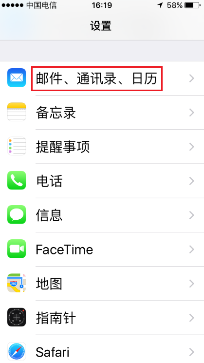 iPhone7怎么复制通讯录教程