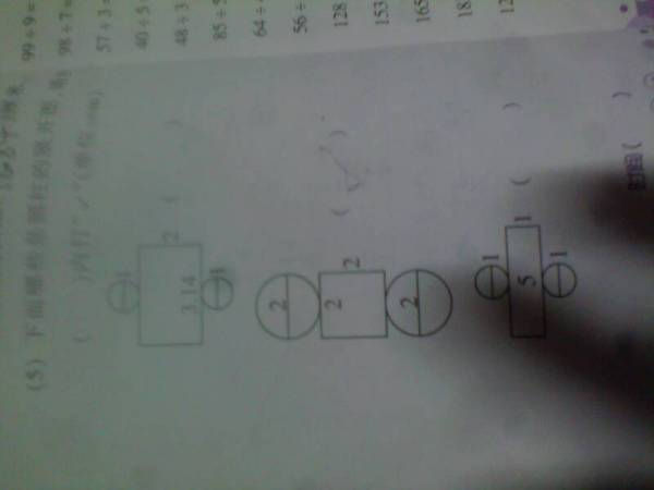 下面哪些是圆柱的展开图.图片