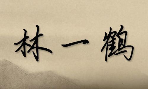 林 字的QQ网名,要繁体字或火星文带不爱符号都行