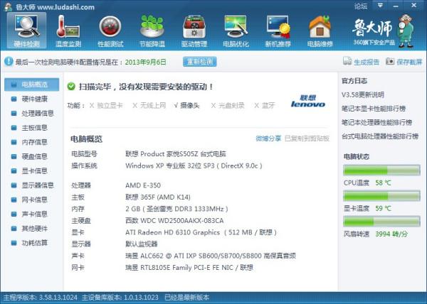 联想 Product 家悦S505Z 台式电脑可以更换cpu不