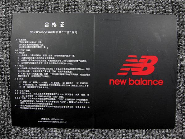 求鉴定NB999真伪 鞋子LOGO连线 鞋盒内有合格证