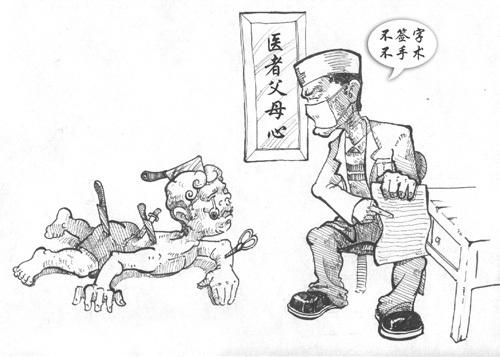 222981894_讽刺的人性漫画图片_三人性_古代人性文化图片_反应 ...