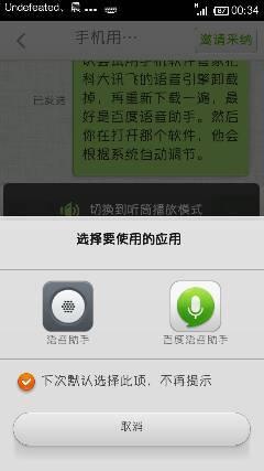 我的手机语音三清后,显示小米手机打开语助手为新华图片