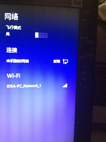 win8系统的笔记本无线网络连接受限