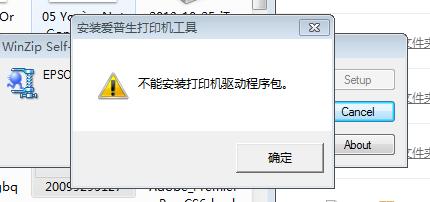 爱普生R230打印机 在win7 64位系统上 安装驱动 提示 无法安...