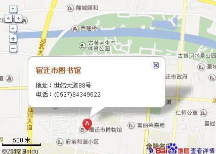 2、步行约430米,到达宿迁市图书馆   公交线路:81路,全程约11.1公